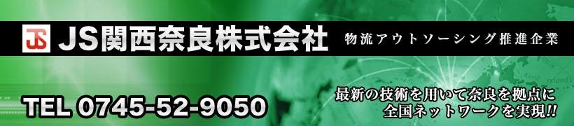 JS関西奈良株式会社